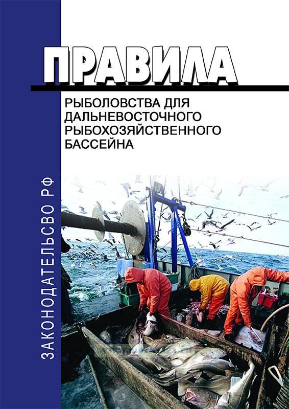 Изменения в правилах рыболовства России вступили в силу с 01.01.19