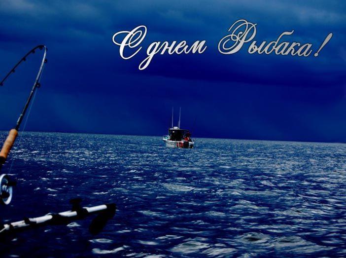 россии отмечают день рыбака поздравление картинки флота основу для